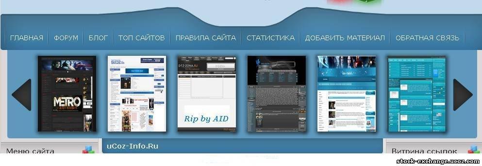 Как создать слайдер для ucoz