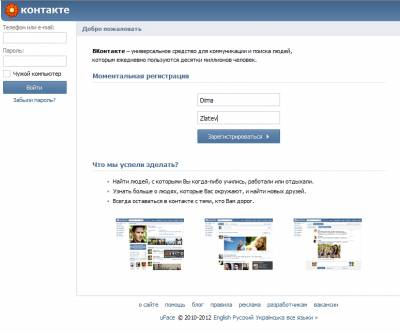 шаблон сайта вконтакте: