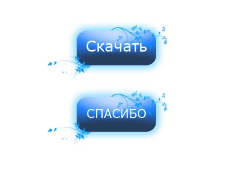 для сайта - Красивые кнопки скачать ...: stock-exchange.ucoz.com/load/ucoz_knopki/krasivye_knopki_skachat_i...